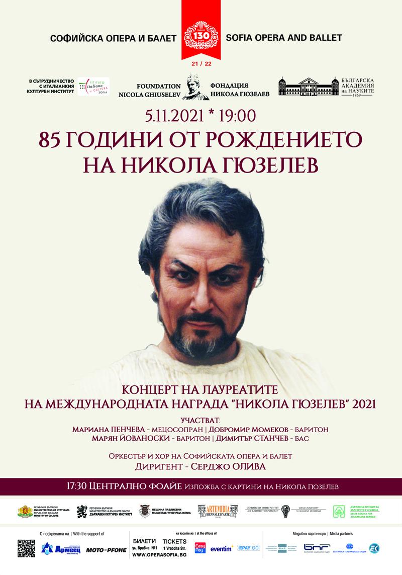 Гала концерт - 85 години от рождението на Никола Гюзелев